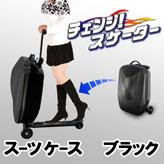 旅行、出張、イベントにお勧め!キックボードに変身する!【スーツケース Scooter ブラック】スケーター