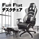 多機能ゲーミングチェア!オフィスやご自宅に、フルフラットだから仮眠にも最適!収納式オットマン付き、FullFlatオフィスチェア【EM-588K】