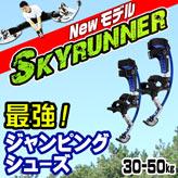 飛んでるみたい!ジャンピングシューズ【NEW スカイランナー】30-50k用 SkyRunner