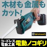 電動工具シリーズ木材も金属も切断できる!Wintools【コードレス電動のこぎり】