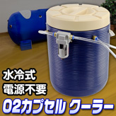 酸素カプセル エアリス/エアリスプロ専用クーラー【エアリスクーラー/Airlis cooler】