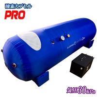 快適睡眠!リラクゼーション!高圧酸素カプセル【エアリス プロ/airlis PRO】O2-CAPSULE