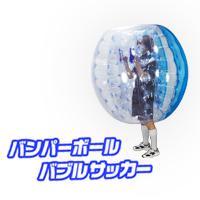 競技、イベント、レジャーに!バブルサッカー用【PVCバンパーボール/ブルーストライプ】