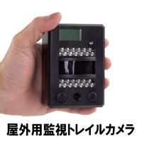 動体センサーで 動くものハイビジョンで記録する!屋外用監視録画トレイルカメラ【28C】SDカード対応