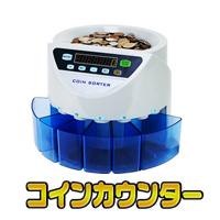 【当店製品保証1年付き】コインソーター硬貨計数機 【コインカウンター】COIN COUNTER高速タイプ