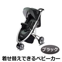 スタイリッシュに着せ替えできるA型ベビーカー【ibabe/ブラック】安心の当店1年保障付