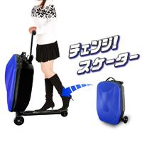 バッグ スケートボード アタッシュ カバン 使い勝手の良い ローラー ケース 旅行 スケーター 出張 キックボードに変身する スーツケース 好評 イベントにお勧め Scooter ダークブルー