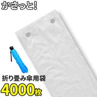 カサ袋サービス機 傘 海外限定 傘立て 傘袋 かさ 折りたたみ傘用袋 KASATTO専用 お気にいる 雨 ×4000枚 かさ雨
