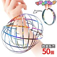 イベント業者様必見!【magic-ring】50個セット
