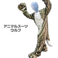 好評 開店記念セール 動物 マスク お面 仮装 パーティー ハロウィン ウルフ きぐるみ かんぺきなりきり アニマルスーツ リアル アニマルマスク