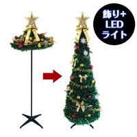 面倒だったクリスマスツリーの組立てがあっという間に完成!超速組立クリスマスツリー【ワン・ツー・ツリー/ライト付】180cm,折りたたみタイプ