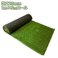 (FIFA認定の工場生産)天然の芝を高品質、高密度でリアルに再現!【リアル人工芝20mm 1M×5M】紫外線、水の劣化に強いので長寿命!お庭のリフォーム、ガーデニング、テラス、バルコニー、店舗等におすすめ!