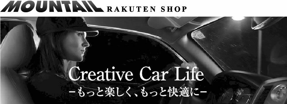 マウンテイル:高品質・低価格のアイデアカー用品を製造・販売