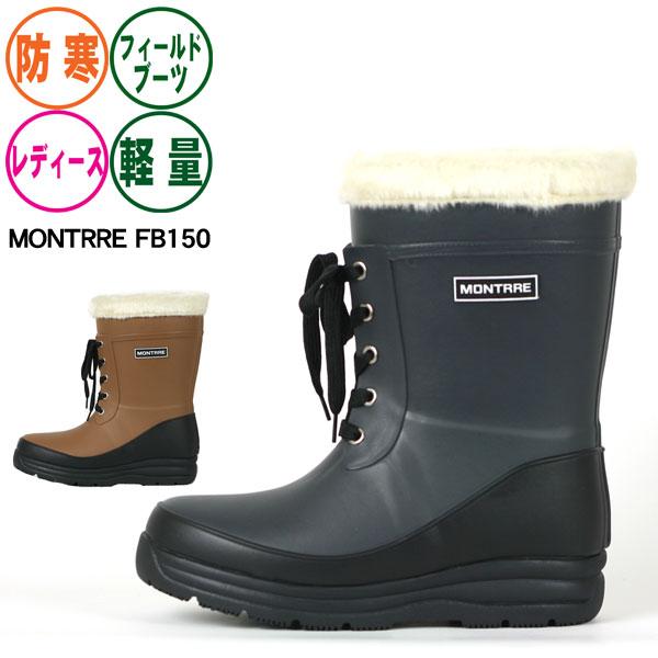 レディース防寒スノーブーツ《MONTRRE》モントレFB150 ファー付き 軽量 長靴 レインブーツ