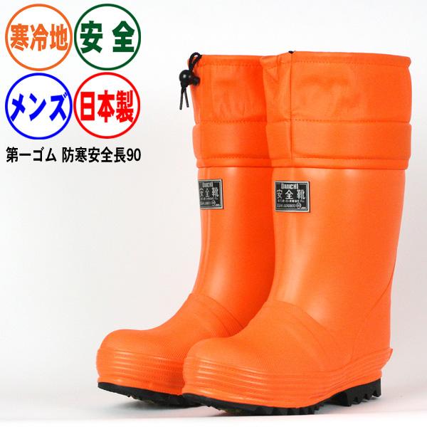 送料無料 国産品 寒冷地仕様 防寒安全長靴《第一ゴム》防寒安全長90