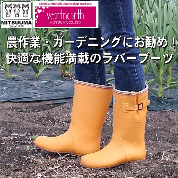 【お買い物マラソン価格】長靴 農作業 ガーデニング農作業に最適!《ミツウマ》ベールノース6