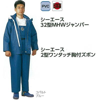 【合羽 水産】日本製の合羽ジャンパー・胸付ズボン(セット)《ミツウマ》シーエース32型MHWジャンバー・胸付ズボン