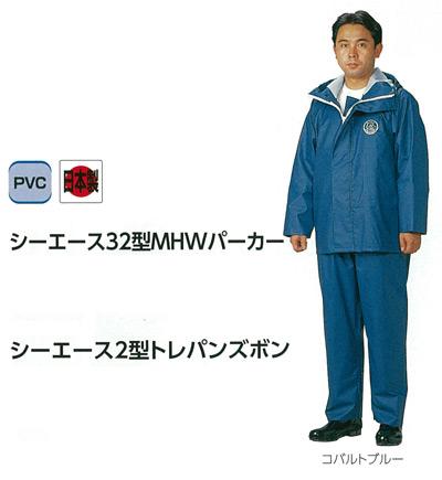 【合羽 水産】日本製の合羽パーカー・ズボンセット5Lサイズ(上下)《ミツウマ》シーエース32型MHWパーカー・トレパンズボン(5L)