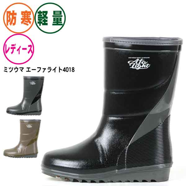 170844026f77 It is light with the warmth! Color cold protection boots for the Lady s