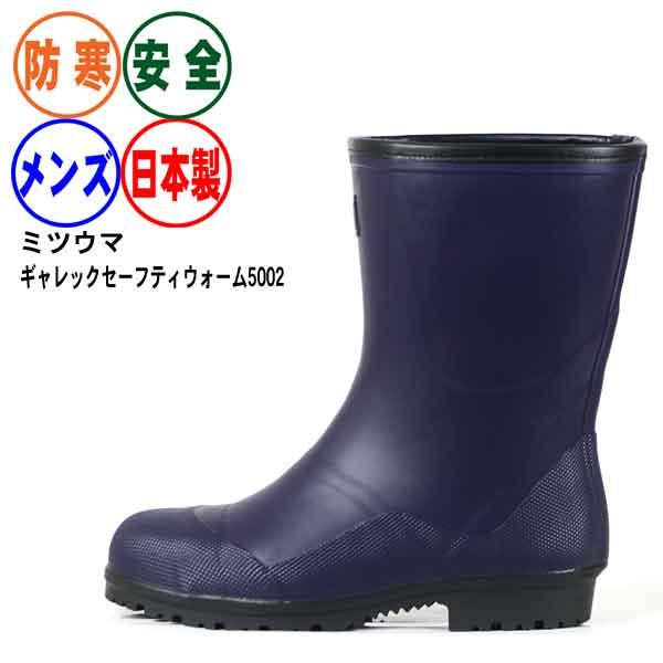 防寒長靴 安全 寒冷地 メンズ《ミツウマ》ギャレックセーフティウォーム5002 安全 防寒長靴 寒冷地, LANTERN Web Shop:055e62aa --- officewill.xsrv.jp