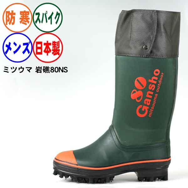 高品質 送料無料 ミツウマ 岩礁80型NS ピンスパイク使用ノンスリップソール長靴 日本製, チュウルイムラ 392653e1