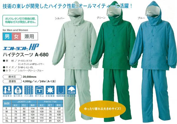 【送料無料】【合羽 メンズ レディース メンズ】東レ素材のハイテク性能!オールマイティに活躍するレインウエア《スミクラ》ハイテクスーツA-680(エントラントHP), 美と健康くすり 神戸免疫研究所:f42b0f99 --- officewill.xsrv.jp