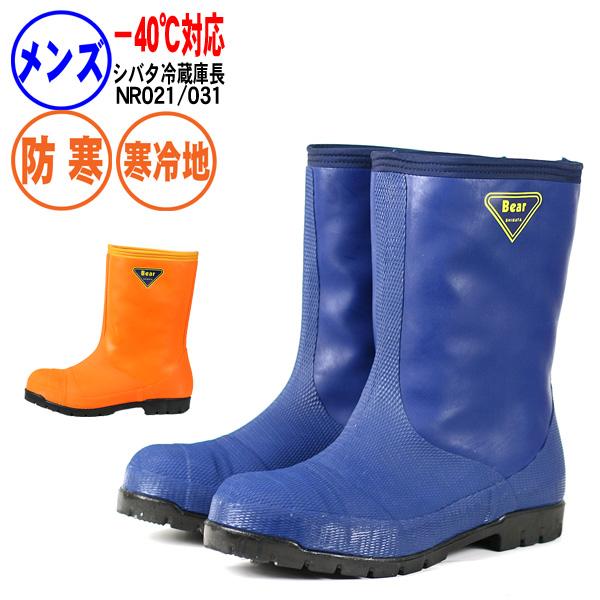 非売品 送料無料《シバタ》冷蔵庫長-40℃ NR021 長靴 安全 防寒 日本製, コトヒラチョウ f4c865e2