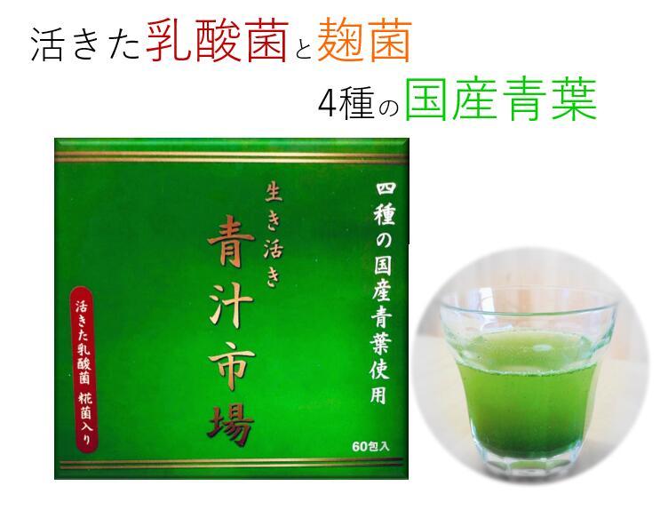 【送料無料】生き活き青汁市場(約1ヶ月分)60包 国産 緑茶 大麦若葉 ケール 乳酸菌 糀 麹 ビタミンC