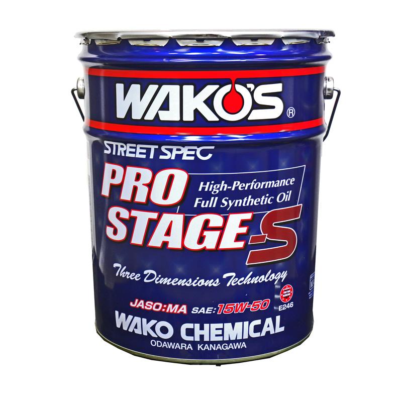 【在庫有】【送料無料】WAKO'S ワコーズ(和光ケミカル) PRO-S プロステージS PRO-S50 エンジンオイル 15W-50 20L E246