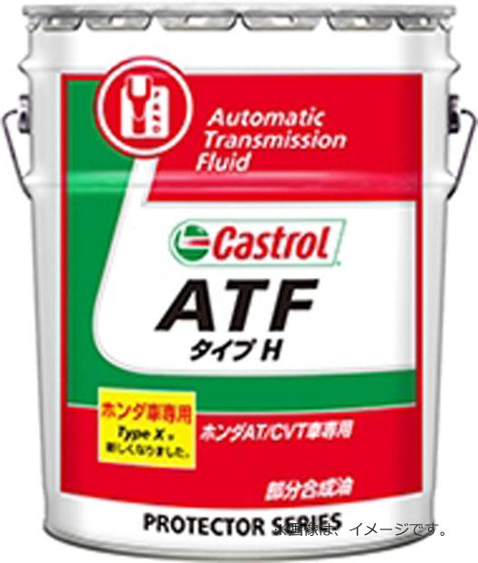 カストロール ATF ATF タイプH 20L