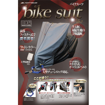 モトプラス バイクスーツver5 HMD-05/スクータLL