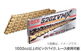 DID(大同工業)バイク用チェーン 520ZVM-X 【ゴールド・120L・ZJ(カシメタイプ)】