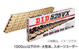 DID(大同工業)バイク用チェーン 525VX 【ゴールド・100L・FJ(軽圧入クリップタイプ)】