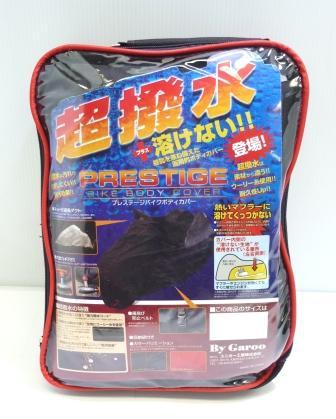ユニカー工業 BB-2003 超撥水+溶けないプレステージバイクカバー(ブラック) Lサイズ