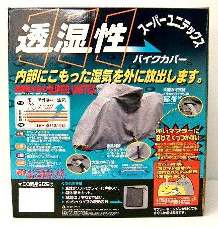 ユニカー工業 BB-906 透湿防水+溶けない スーパーユニテックス バイクカバー 4Lサイズ