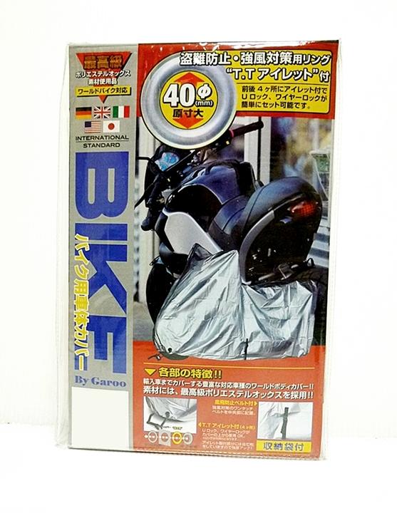 ユニカー工業 BB-A110 300Dオックス生地 ワールドバイク バイクカバー(車体カバー) 8L