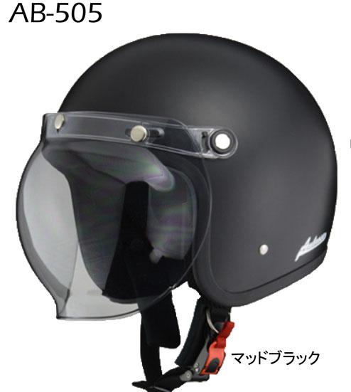 【送料無料】リード工業 Ambrose AB-505 ジェットヘルメット (LLサイズ)
