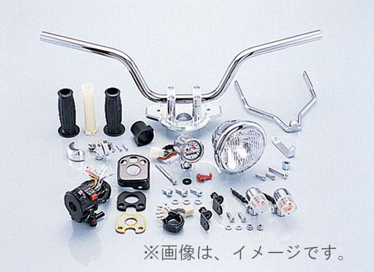 キタコ(KITACO)UPハンドル・フルKIT(22.2) スーパーカブ50/190KM(618-1087120)