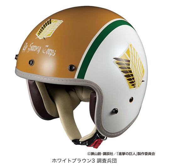 OGK(オージーケー) ジェットヘルメット BOB-Z 進撃の巨人 (ホワイトブラウン3調査兵団/57~59cm)