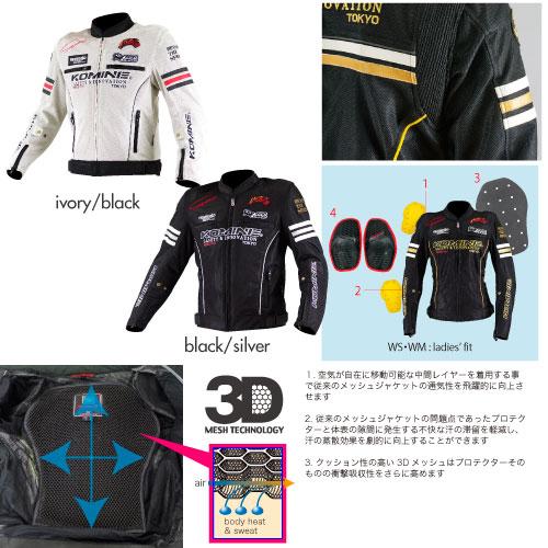 コミネ(KOMINE) JK-300 レジェンドメッシュジャケット (アイボリー/ブラック/WS)