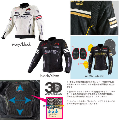 コミネ(KOMINE) JK-300 レジェンドメッシュジャケット (アイボリー/ブラック/2XL)