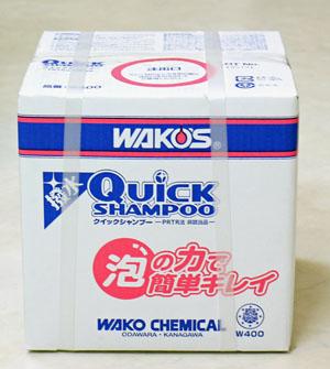 【在庫有】WAKO'S ワコーズ(和光ケミカル) クイックシャンプー QS 10L/ W400