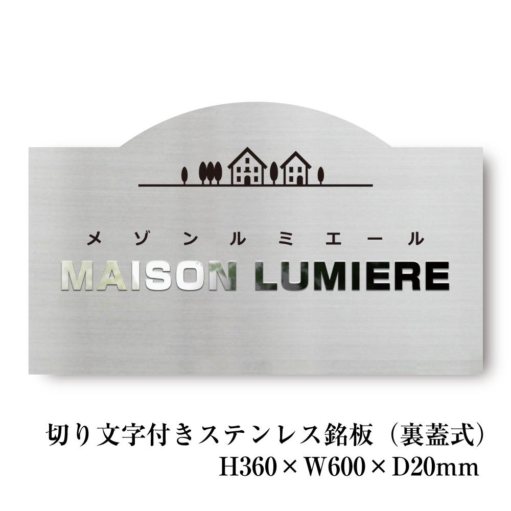 切り文字付きステンレス銘板H360×W600×D20mmステンレス看板/マンション名看板/アパート名看板/館銘板 KS10