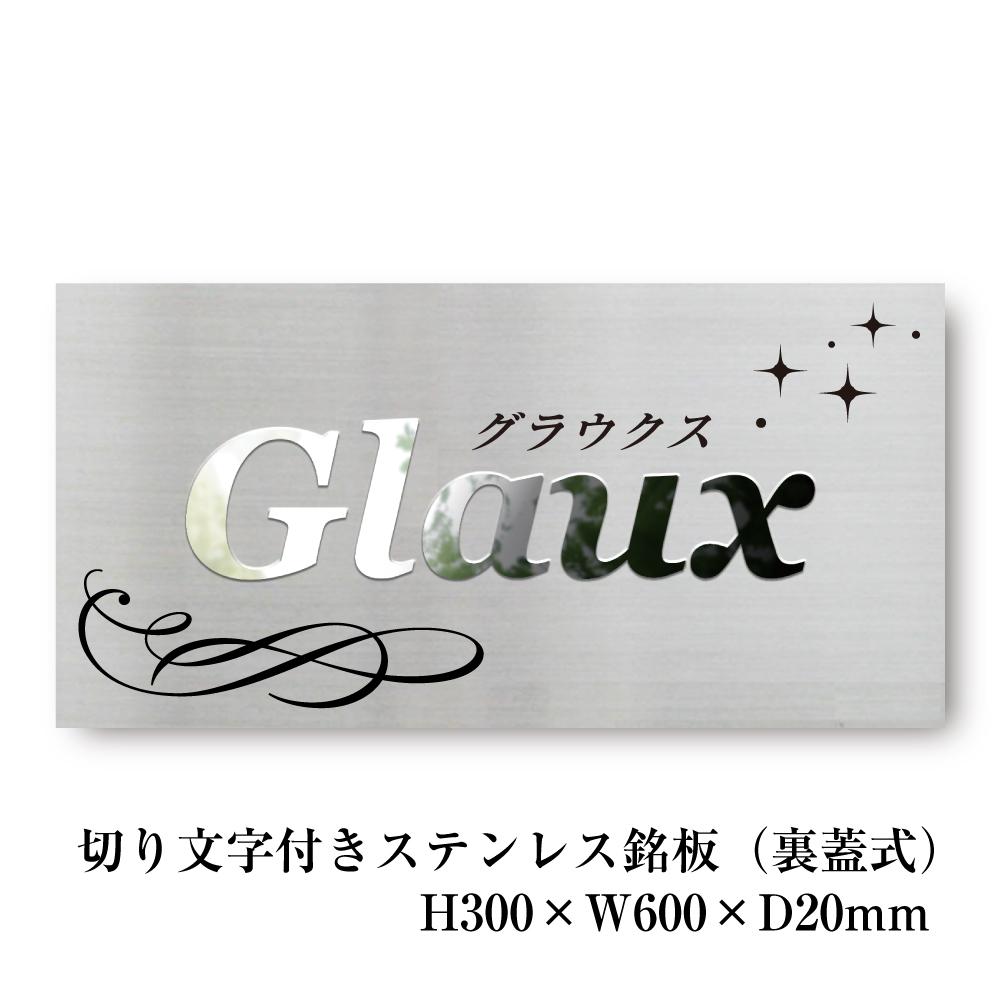 切り文字付きステンレス銘板H300×W600×D20mmステンレス看板/マンション名看板/アパート名看板/館銘板 KS22