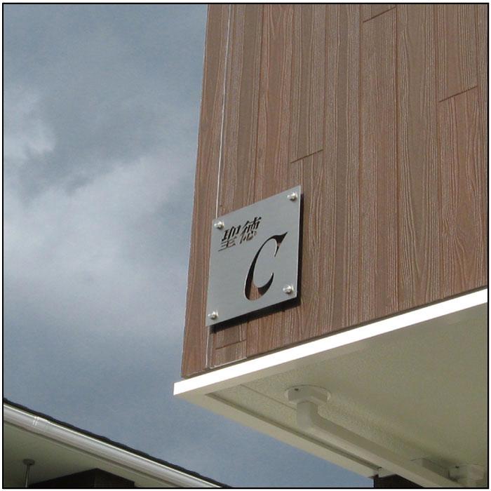 棟数表示サインH300×W300×t2mmステンレス看板 マンション名看板 アパート名看板 館銘板 集合住宅 TOU-06