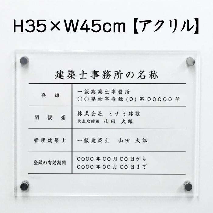 建築士事務所標識【アクリル】 / 登録票 事務所 標識 看板 一級建築士 二級建築士 木造建築士 金看板 H35×W45cm