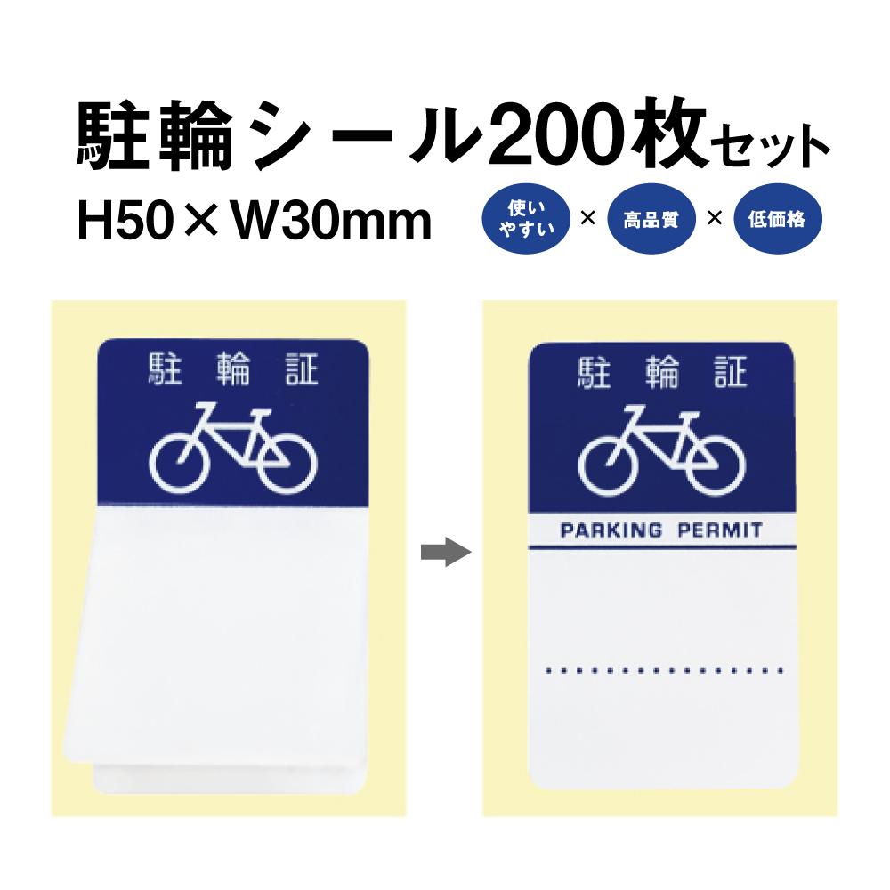 駐輪シール Gタイプ 200枚セット / 自転車 自転車シール 駐輪場 駐輪証 駐輪許可証 駐輪管理 ステッカー ピクトグラム pp-g001-200set