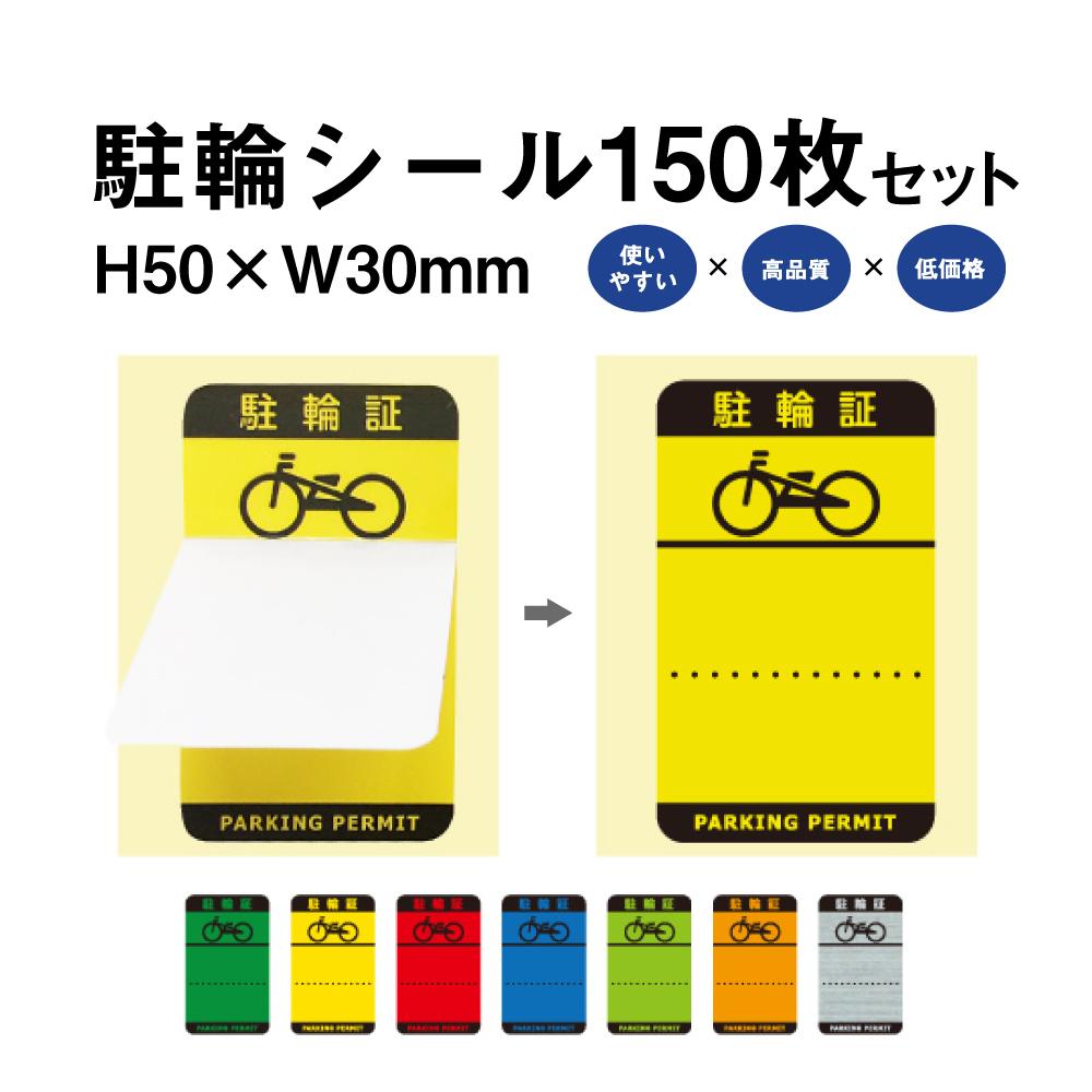 駐輪シール Hタイプ 150枚セット / 自転車 自転車シール バイク 駐輪場 駐輪証 駐輪許可証 駐輪管理 丸型 ステッカー ピクトグラム pp-h001-150set
