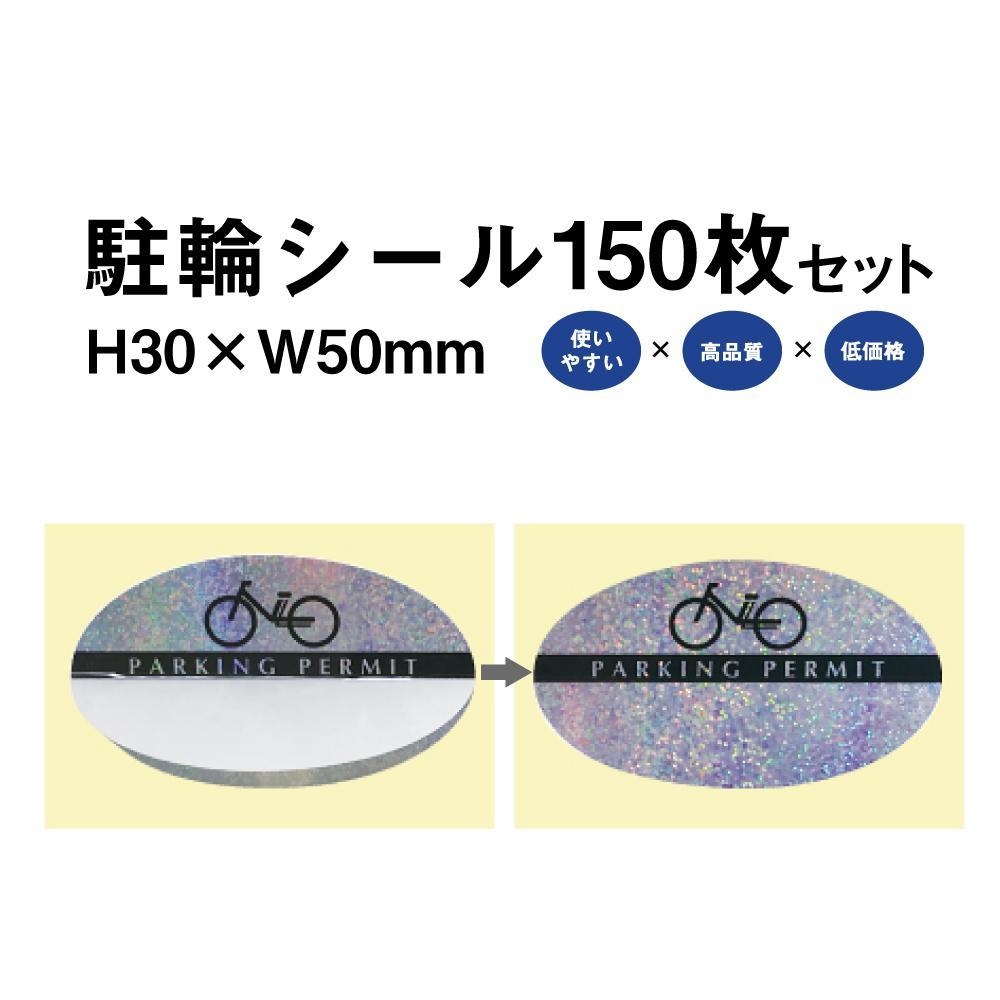 駐輪シール HG-Aタイプ 150枚セット / 自転車 自転車シール 駐輪場 駐輪証 駐輪許可証 駐輪管理 ステッカー ピクトグラム きらきら おしゃれ pp-hg01-150set