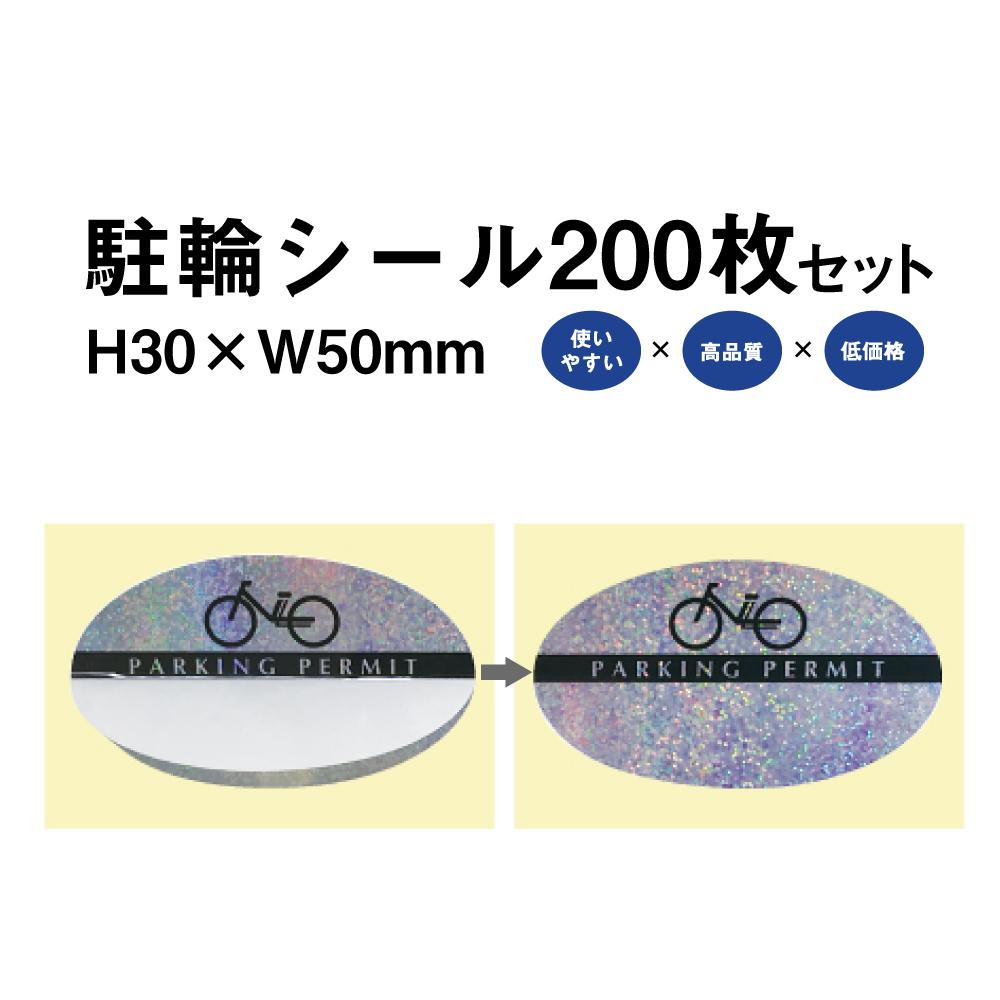 駐輪シール HG-Aタイプ 200枚セット / 自転車 自転車シール 駐輪場 駐輪証 駐輪許可証 駐輪管理 ステッカー ピクトグラム きらきら おしゃれ pp-hg01-200set